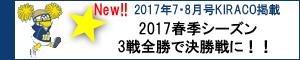 2017春季シーズン 3戦全勝で決勝戦に!!