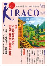 KIRACO vol103