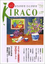 KIRACO vol104