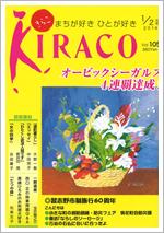 KIRACO vol105