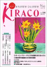 KIRACO vol106