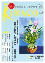 KIRACO vol108