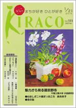 KIRACO vol111