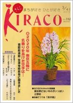 KIRACO vol112