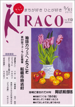 KIRACO vol113