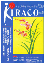 KIRACO vol121