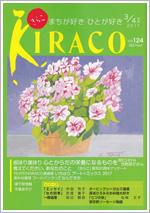 KIRACO vol124