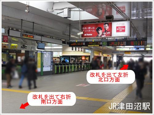 JR津田沼駅 改札