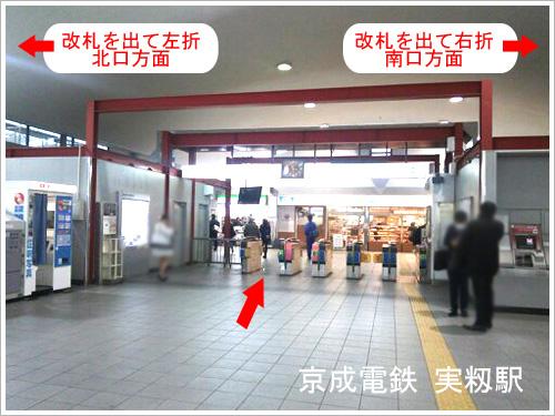 京成電鉄 実籾駅改札