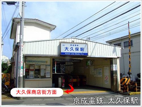 京成電鉄 大久保駅改札