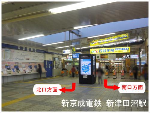 新京成電鉄 新津田沼駅改札