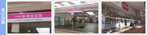 新津田沼駅 北口