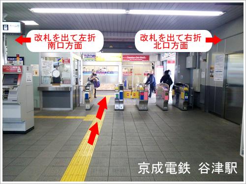 京成電鉄 谷津駅改札