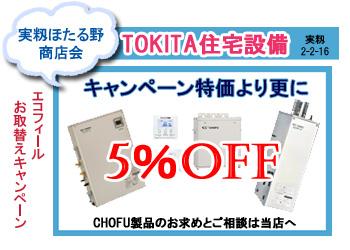 TOKITA住宅設備