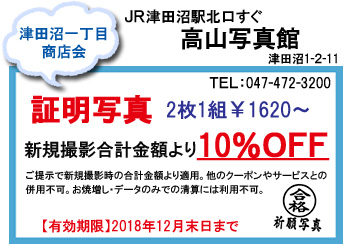 高山写真館10%OFFクーポン券