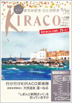 KIRACO vol139