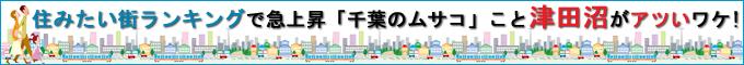 住みたい街ランキングで急上昇「千葉のムサコ」こと津田沼がアツいワケ!