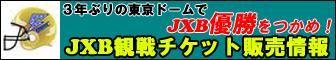JXB観戦チケット販売情報