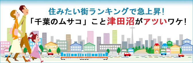 banner-tsudanuma-mobile