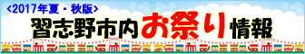 2017年夏・秋版 習志野市内お祭り情報