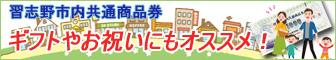 習志野市内共通商品券は、ギフトやお祝いにもオススメ!