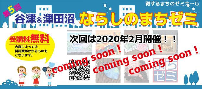 次回は2020年2月第5回谷津&津田沼まちぜみ開催