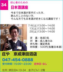 初心者のための日本酒講座