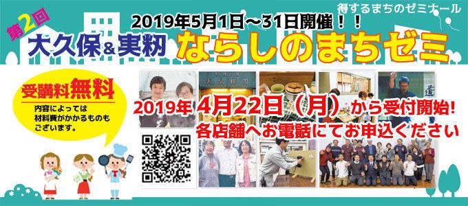第2回大久保&実籾 ならしのまちゼミ 2019年5月1日~31日