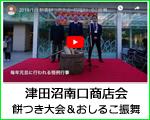 津田沼南口商店会 餅つき大会&おしるこ振舞
