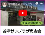 谷津サンプラザ商店会