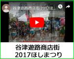 谷津遊路商店街 2017ほしまつり