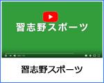 習志野スポーツ紹介動画