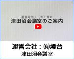 津田沼会議室