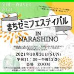 まちゼミフェスティバル in NARASHINO