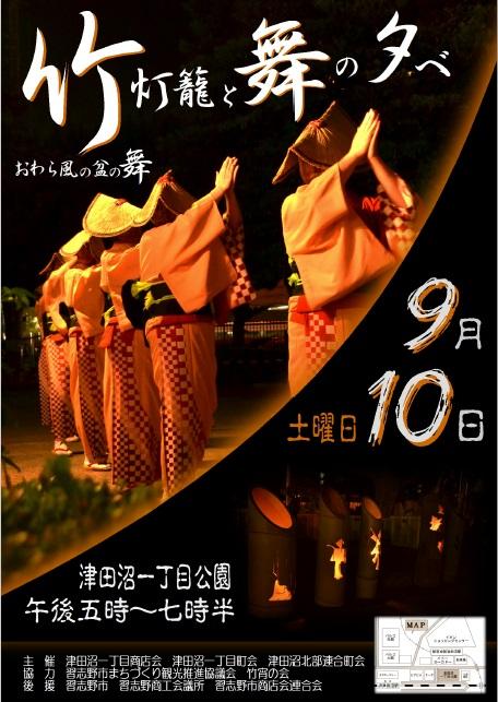 2016竹灯籠ポスター PDFより