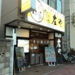 庄や京成津田沼店店頭image-300x224