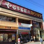 やるき茶屋津田沼南口店