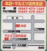 大久保園本店・マルエツ店内地図