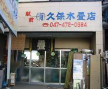 久保木畳店