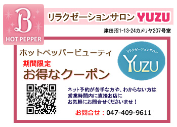 YUZUホットペッパービューティクーポン券20171120