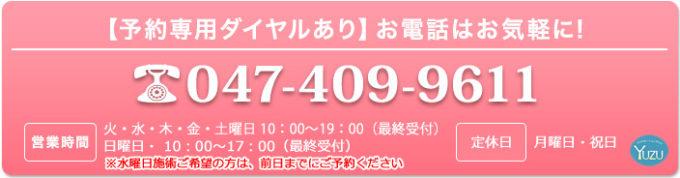 リラクゼーションサロンYUZU 予約専用ダイヤル