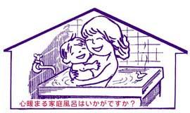 (株)石原商店(家庭風呂専門店)