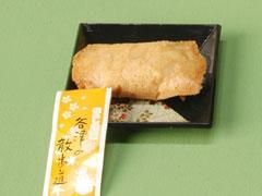 ふるさと産品認定 銘菓「谷津の散歩道」