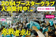 2014ブースタークラブ、入会受付中!
