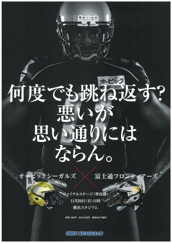 2015.11.29富士通戦1