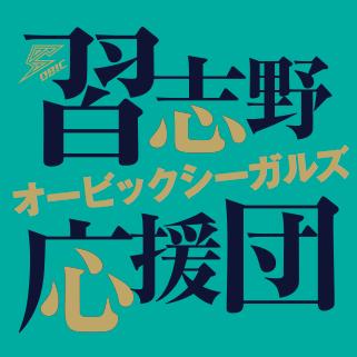 習志野応援団ロゴ