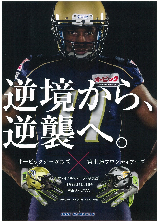 2015.11.29 富士通戦