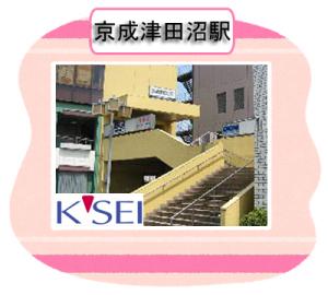 京成津田沼駅