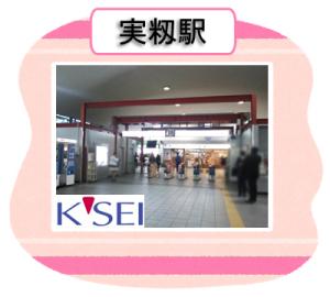 京成電鉄 実籾駅