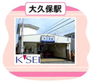 京成電鉄 大久保駅